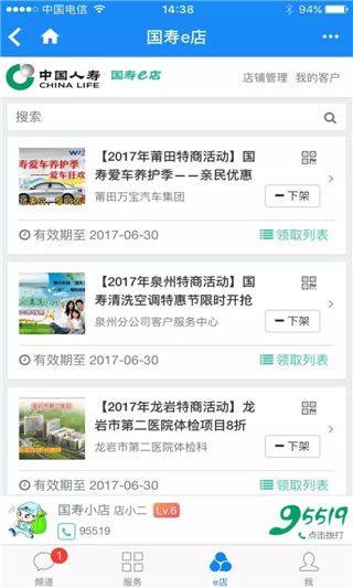 国寿e店客户端手机版下载图片2