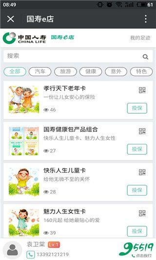 国寿e店客户端手机版下载图片3