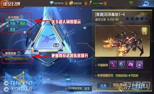 魂斗罗归来虚空幻境关卡玩法介绍
