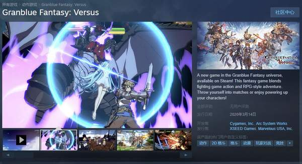 Steam《碧蓝幻想Versus》内置中文语言 设置方法分享
