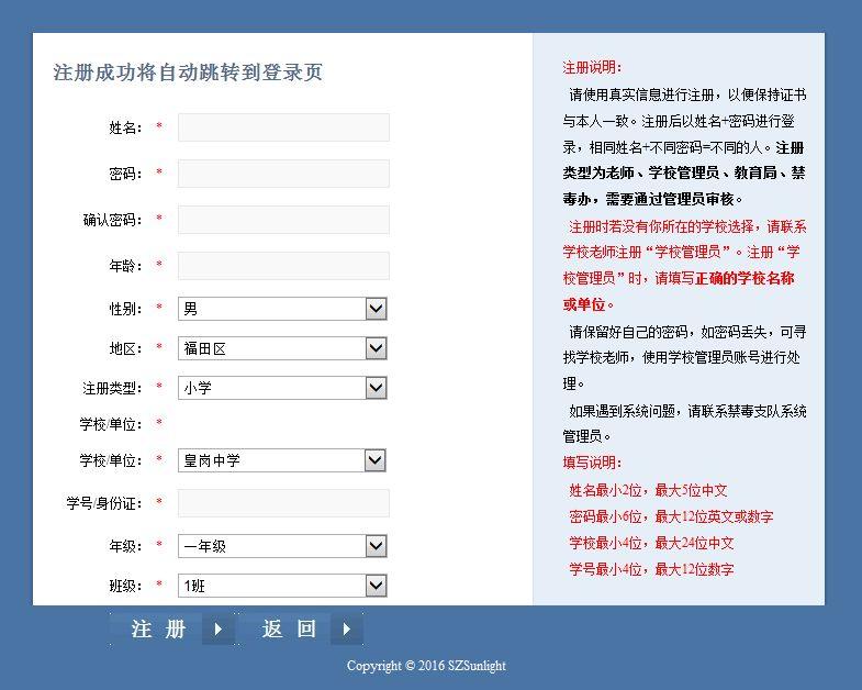 2018网上禁毒知识学习考试系统登录入口图片2