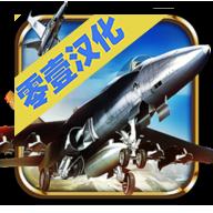 无限空战破解版单机版下载