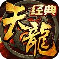 天龙八部单机iOS版下载