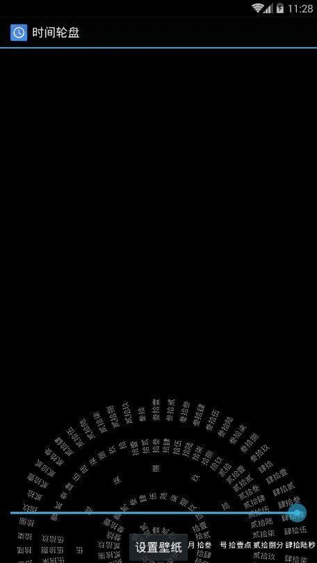 抖音时间罗盘屏保软件手机下载图片1