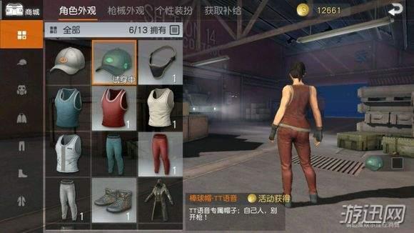 荒野行动TT帽子怎么得 TT语音帽子获取攻略[图]图片1_网侠手机站