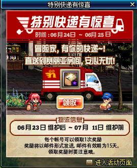 DNF特别快递礼盒奖励