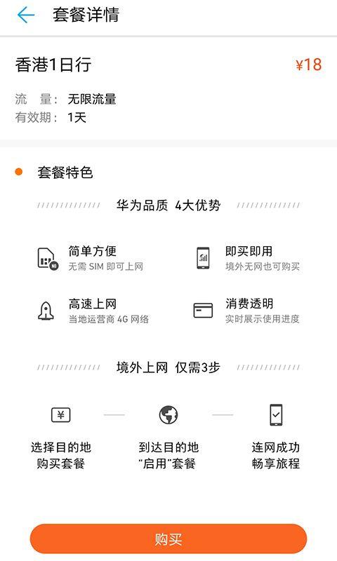 华为天际通app下载手机版图片2