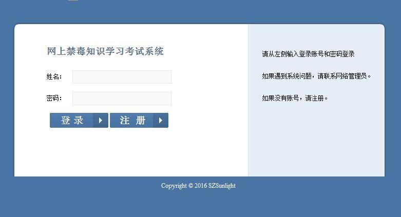2018网上禁毒知识学习考试系统登录入口图片1