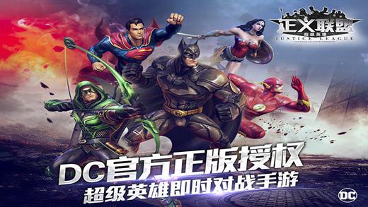 正义联盟超级英雄