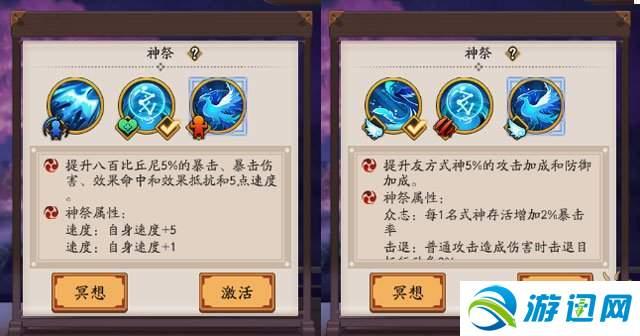 阴阳师神祭调整说明 四大主角神祭技能
