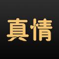 下载真情在线app安卓版1.8