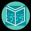 污污小说合集下载app手机版1.0.0