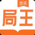 局王资讯客户端安卓下载1.0.0
