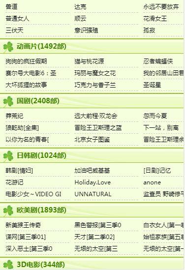 浮云影视网站手机版app官方下载图片1