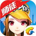 QQ飞车手机版下载