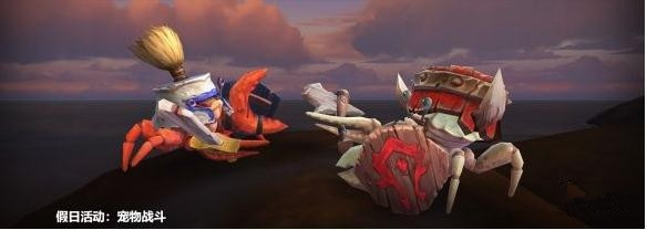 《魔兽世界》开启假日活动:宠物战斗