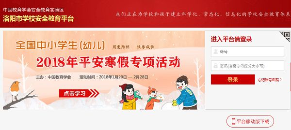 2018年洛阳市安全教育平台网学生作业登录入口下载图片1