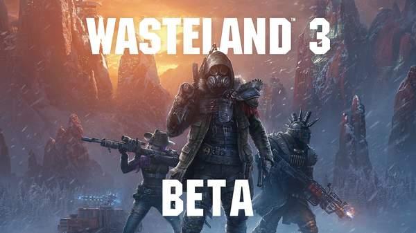 《废土3》封闭Bate测试3月18日开启 可试玩开场内容