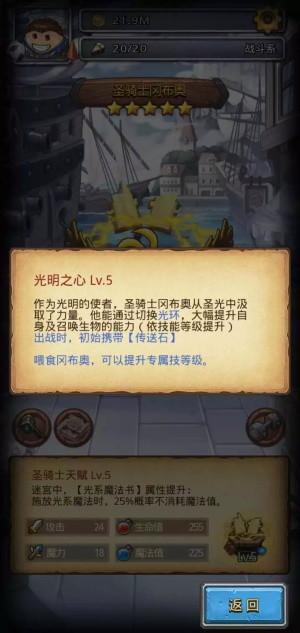 不思议迷宫圣骑士冈布奥玩法攻略