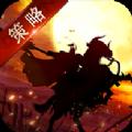 猛将三国手游官方版下载1.4.9