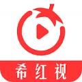 希红视app免激活码版官网下载1.0.0