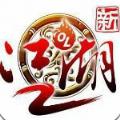 新江湖ol单机版2.0官方网站下载2.0