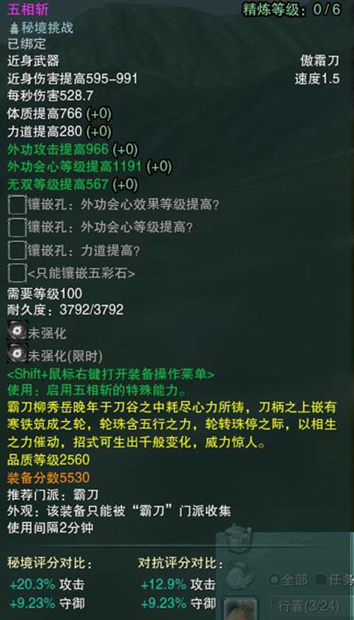 剑网3霸刀五相斩获得方法及图鉴特效解析