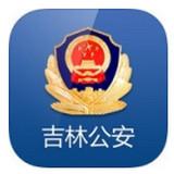 吉林公安app
