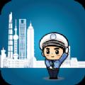 上海交警app官方下载最新版2.7.0
