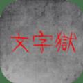 文字狱游戏中文版破解下载app1.0