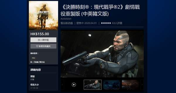 PS港服《COD:现代战争2》重制版价格下调 现仅142元