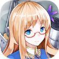 战舰少女R反和谐3.7.2最新版官方下载