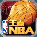 腾讯王者NBA游戏官网下载1.0
