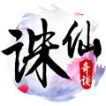 情缘诛仙sf