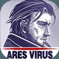 阿瑞斯病毒1.1免激活码最新攻略内购破解版下载