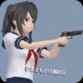 校园女生模拟器公主版中文下载最新版(SchoolGirls Simulator)1.0