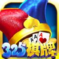 325棋牌游戏官网手机版3.1