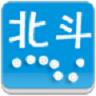 北斗号码定位系统app下载手机版2.0