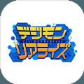 万代数码宝贝ReArise游戏官网下载1.0