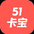 51卡宝app下载安装2.1.7