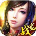 战龙三国风云再起手游官方网站版1.0