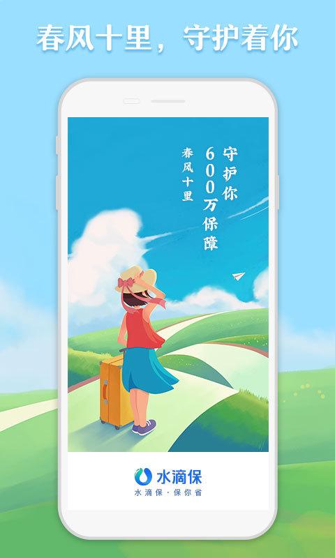 水滴保手机安卓版下载图片1