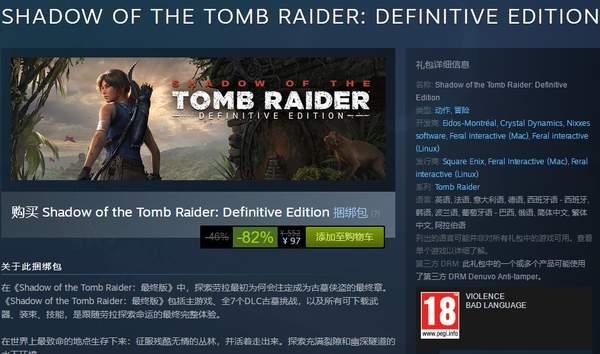《古墓丽影:暗影》终极版Steam跳楼大甩卖 现仅97元