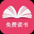 免费读书app官方下载手机版2.0.6
