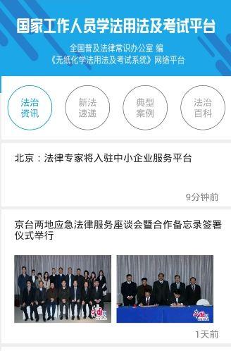 法宣在 线官网登陆平台下载图片2