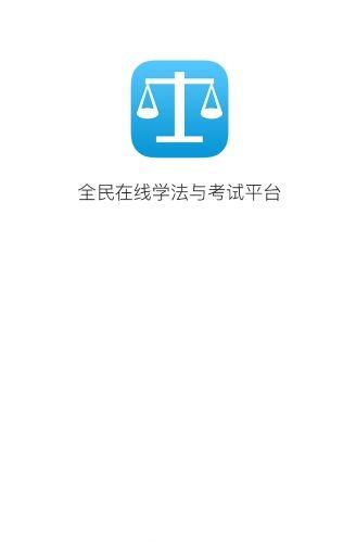 法宣在 线官网登陆平台下载图片1