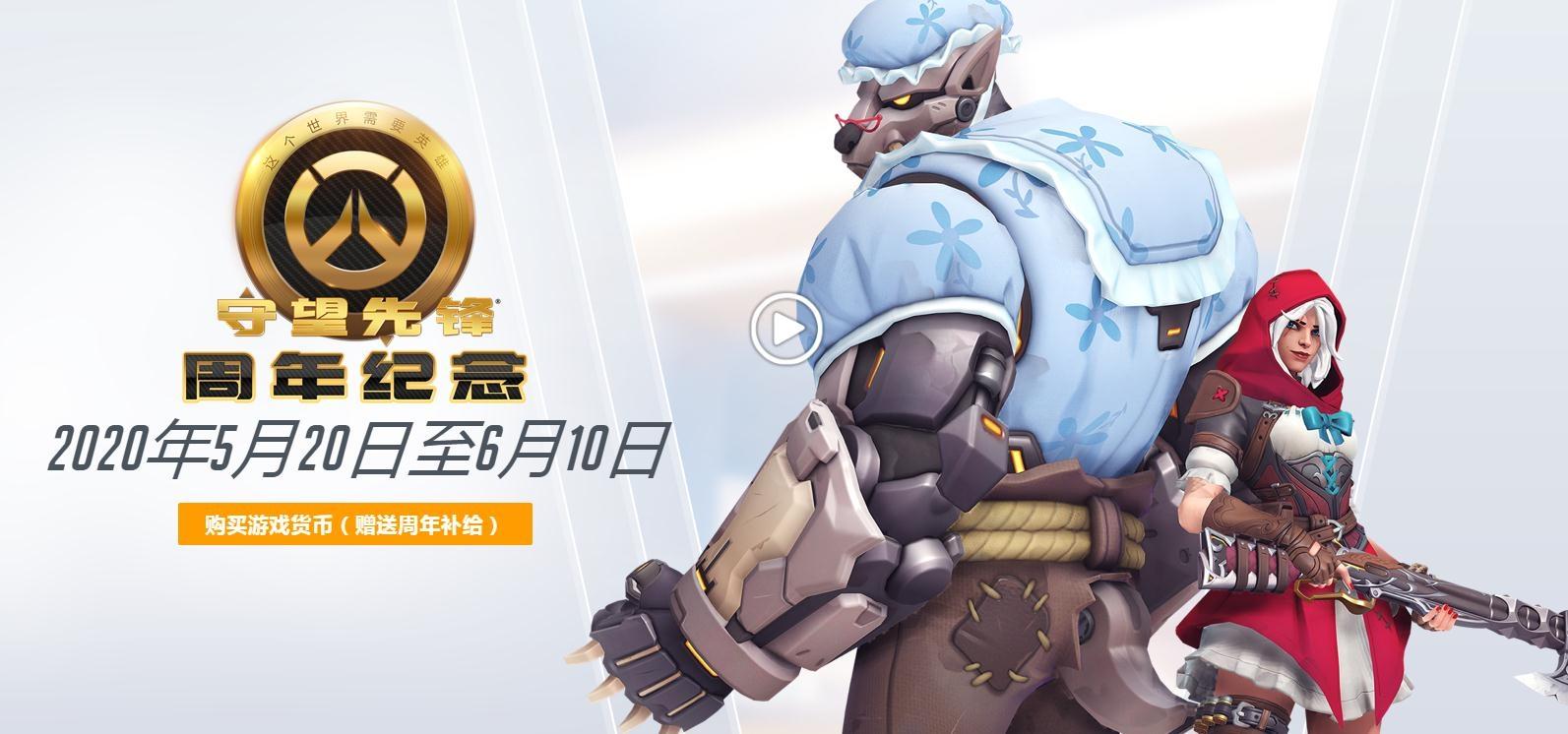 《守望先锋》四周年庆活动上线
