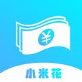 小米花贷款app下载安卓版1.0