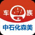 车e族官方安卓2.5.3