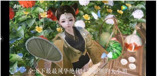 《剑网3》管家茸茸介绍